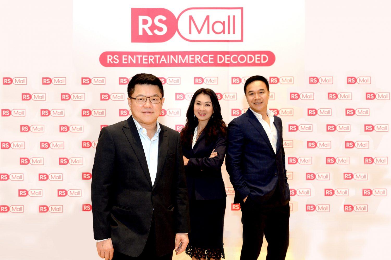 อาร์เอส มอลล์ (RS Mall) ผลักดัน Entertainmerce เติมความสุขให้ทุกชีวิต