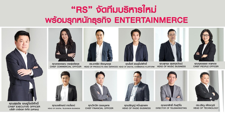 ทีมผู้บริหาร (อาร์เอส) RS ใหม่! รุกธุรกิจ Entertainmerce
