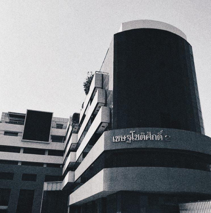 """ประวัติ RS ปี 2535 เปลี่ยนชื่อเป็น """"บริษัท อาร์.เอส.โปรโมชั่น 1992"""""""