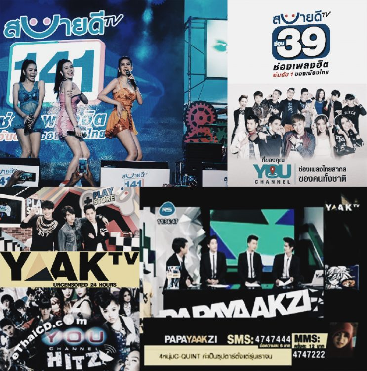 ประวัติ RS ปี 2552 เปิดตัว YOU Channel สบายดีทีวี ช่อง 8 และ Yaak TV