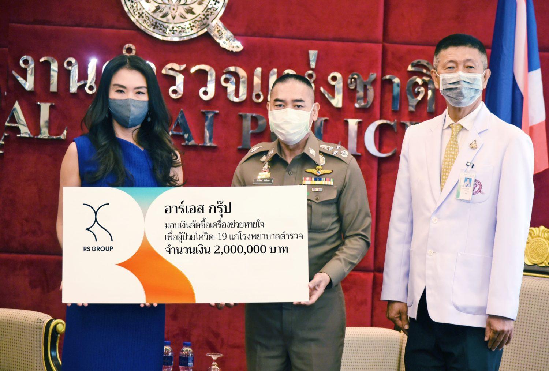 อาร์เอส กรุ๊ป มอบเงิน 2 ล้านบาท จัดซื้อเครื่องช่วยหายใจเพื่อผู้ป่วยโควิด-19 แก่โรงพยาบาลตำรวจ