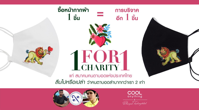 แคมเปญ 1 For 1 Charity บนช่องทางCOOLanything