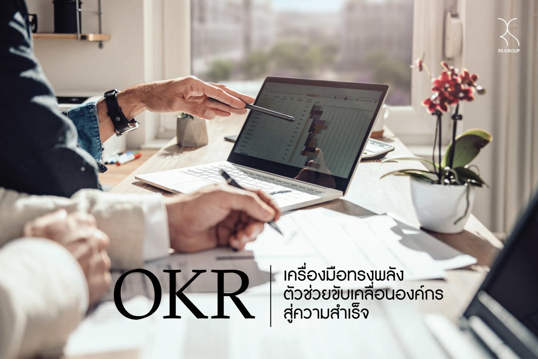 OKR คืออะไร เครื่องมือทรงพลังตัวช่วยขับเคลื่อนองค์กรสู่ความสำเร็จ