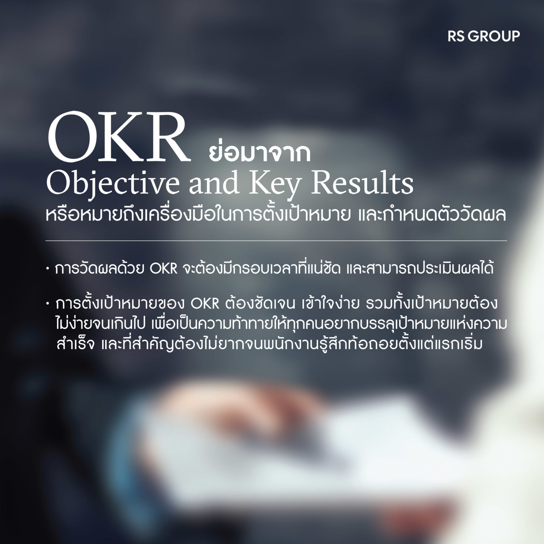 OKR คือเครื่องมือในการตั้งเป้าหมายและกำหนดตัววัดผล